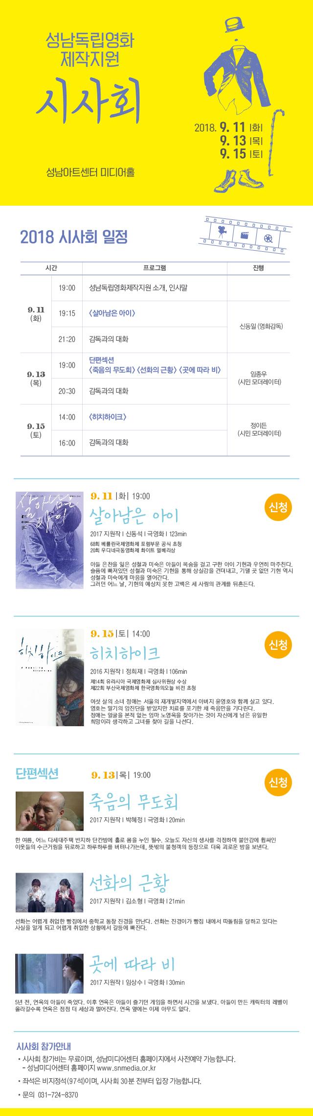 2018 성남독립영화제작지원 시사회