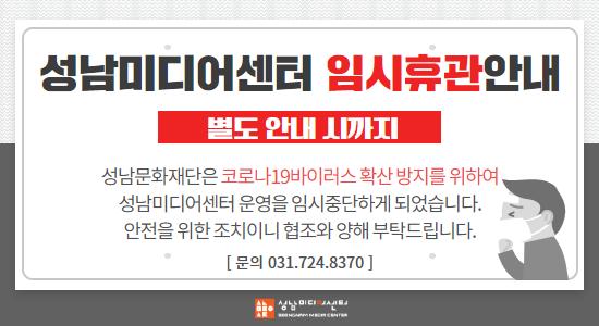 미디어센터%20휴관%20(1).png