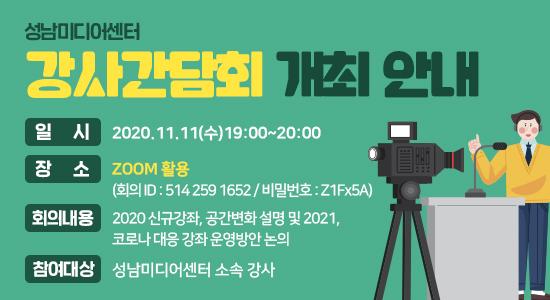 [좌측배너]_강사간담회개최안내(550x300).jpg