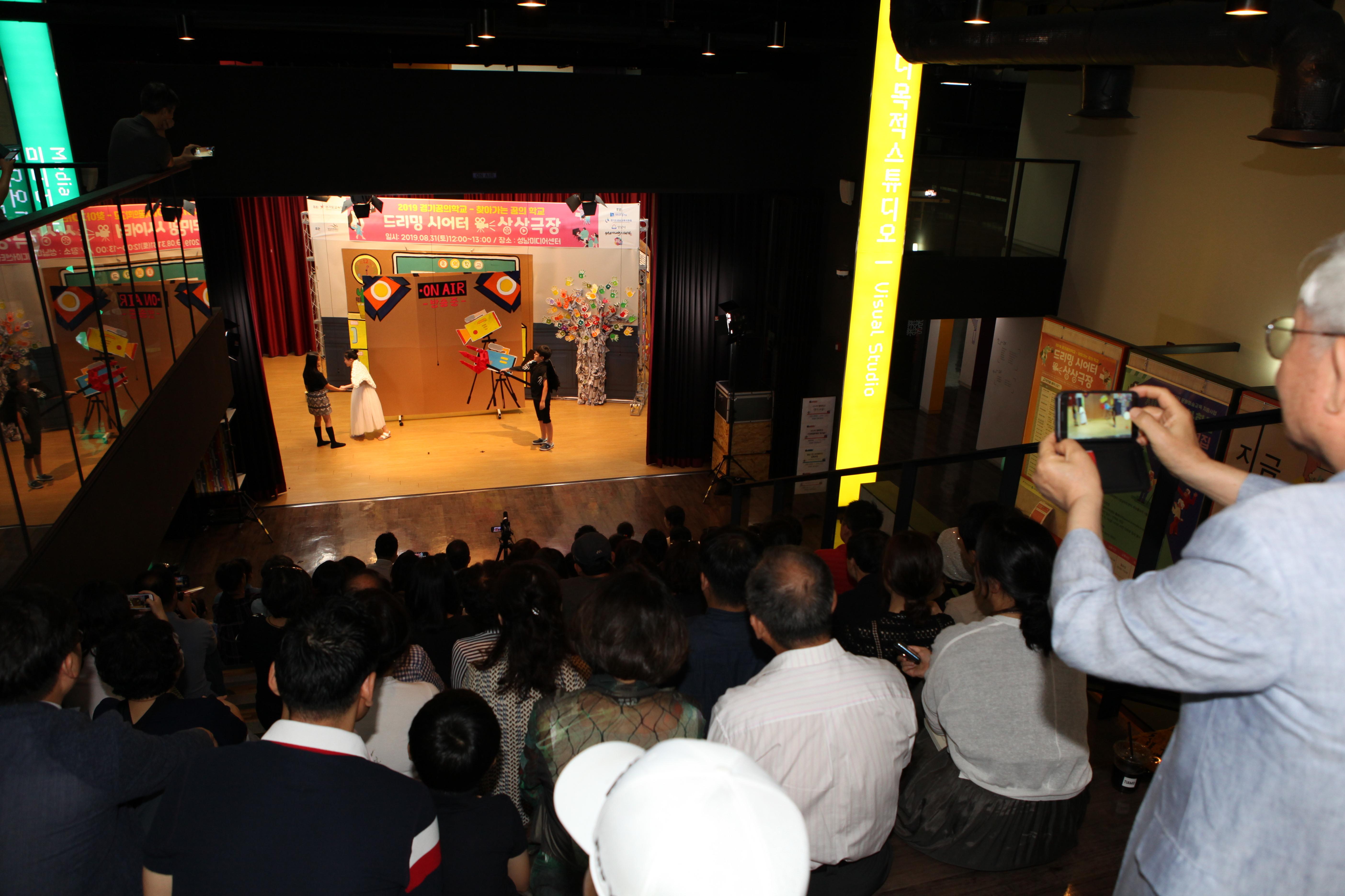 경기꿈의학교(드리밍시어터상상극장)공연 8.31(토) 12-13시) (7).JPG