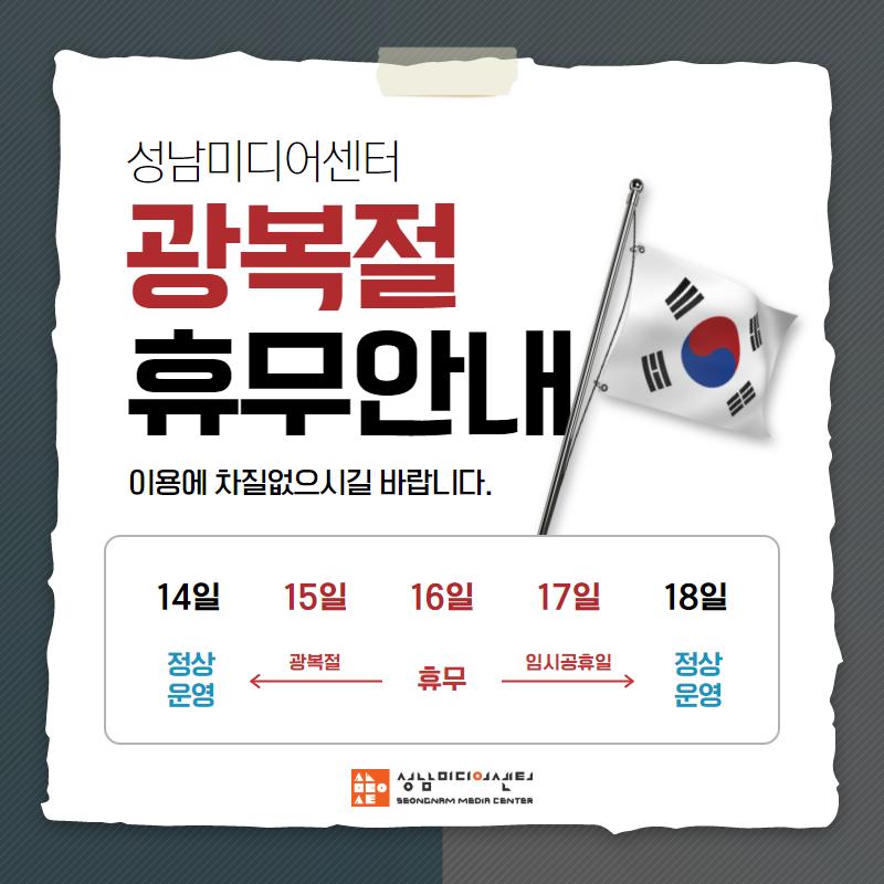 광복절 휴무안내.png