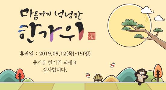 [좌측팝업]_추석연휴휴관안내(550x300).jpg