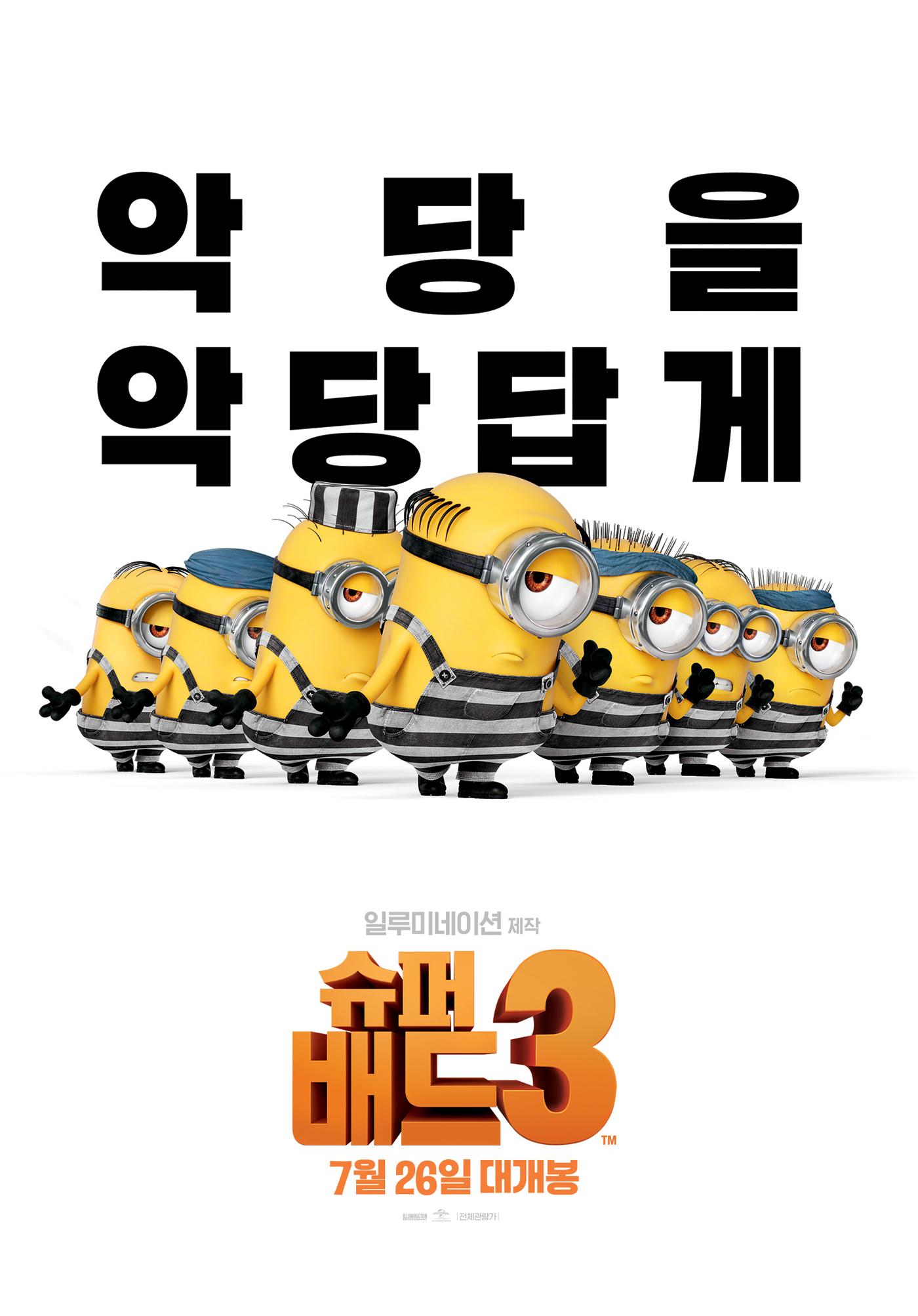 슈퍼배드3 포스터.jpg