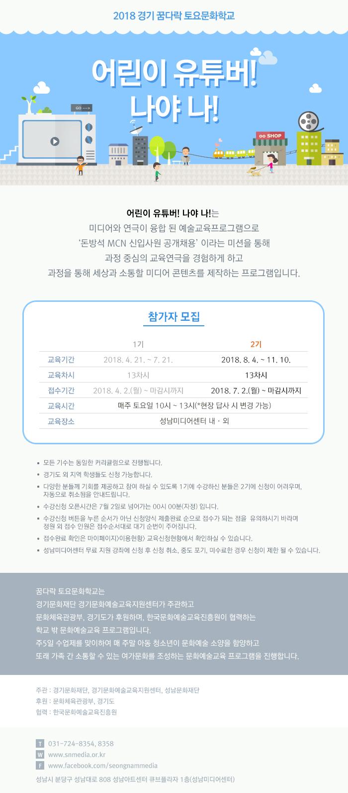 0530_토요문화학교_어린이유튜버나야나(수정).jpg