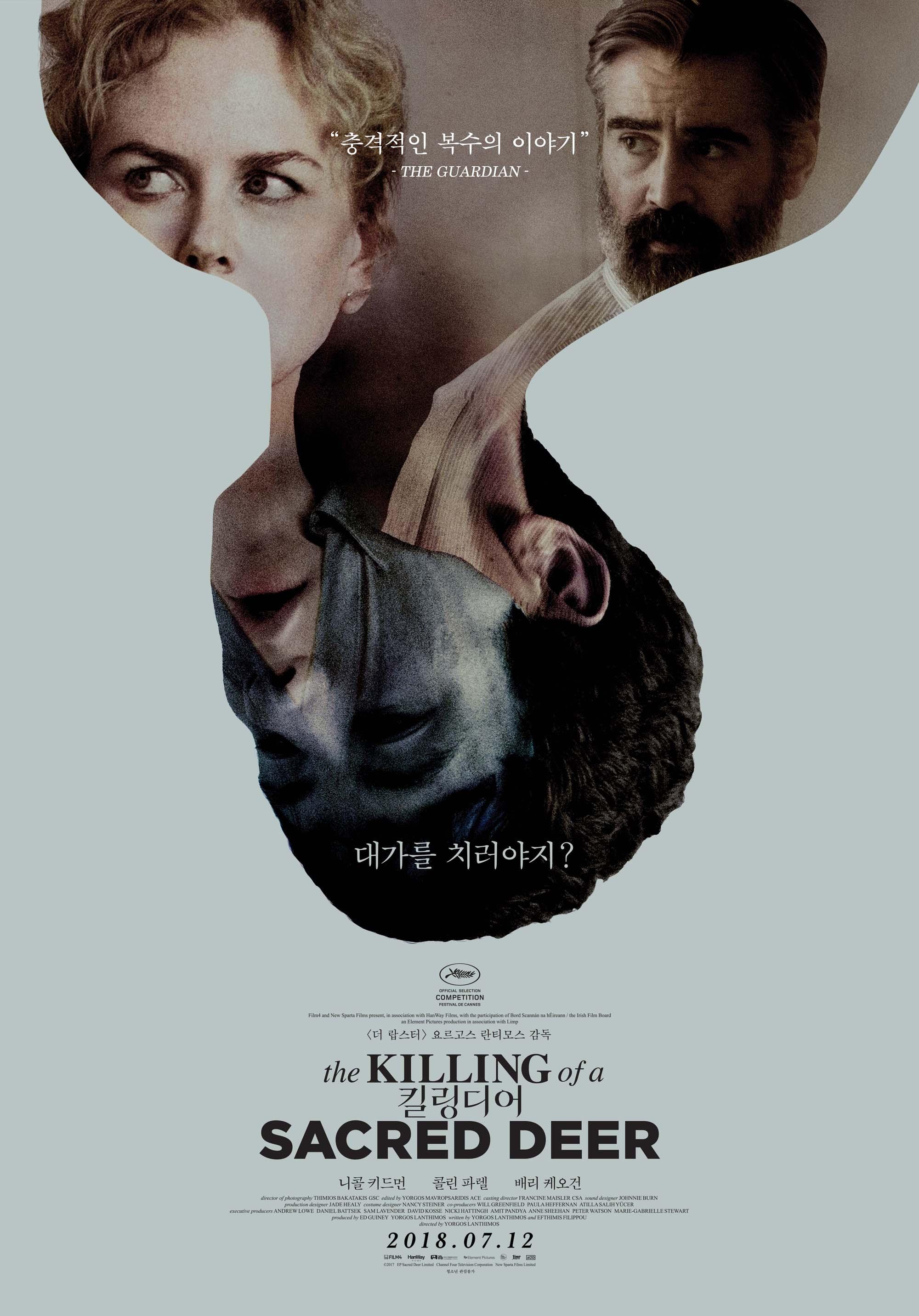 킬링디어 포스터.jpg