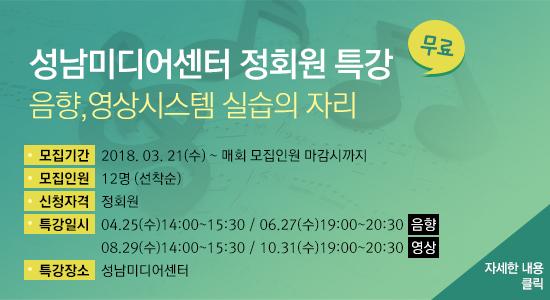 0321_특강참여자모집_팝업.jpg