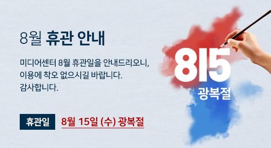 0703_좌팝업_광복절휴관(수정)2.jpg