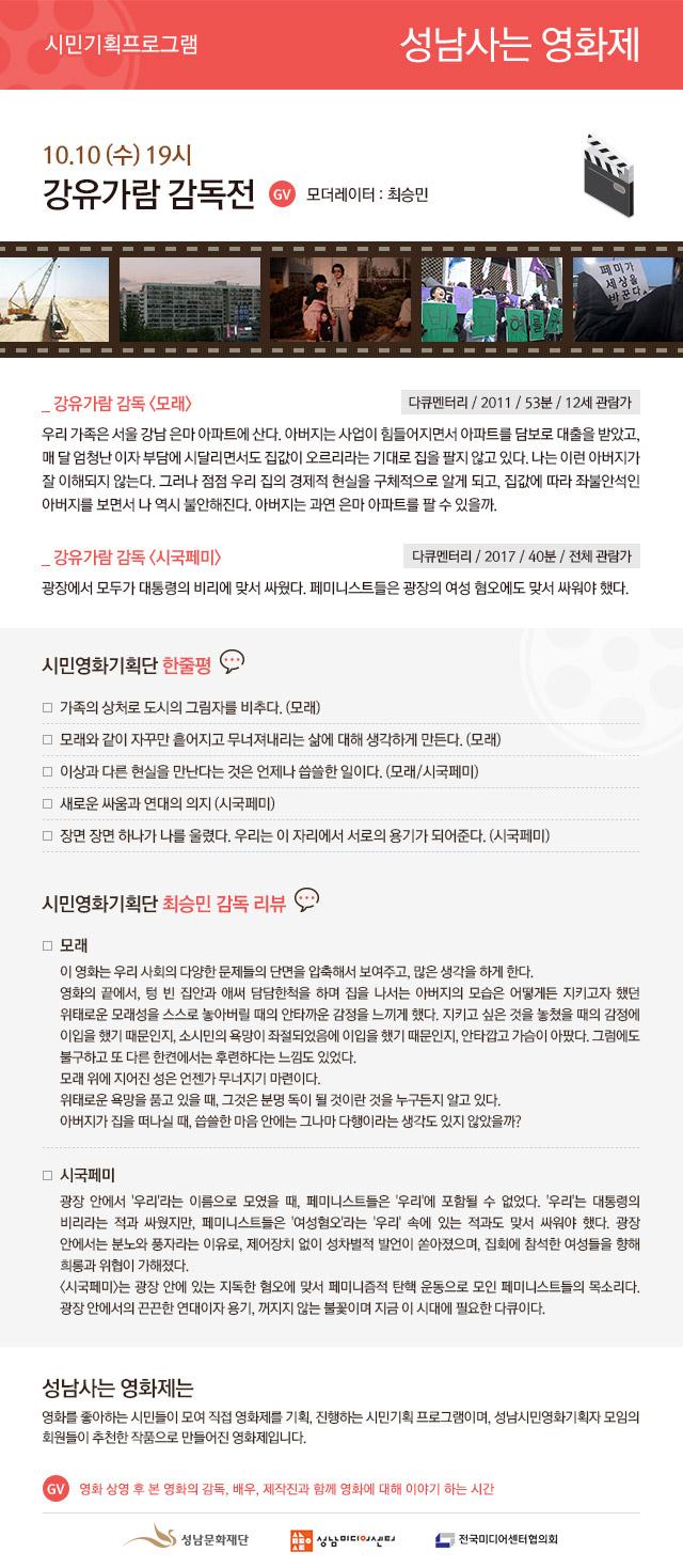 성남사는영화제_상세01_강유가람-감독전.jpg